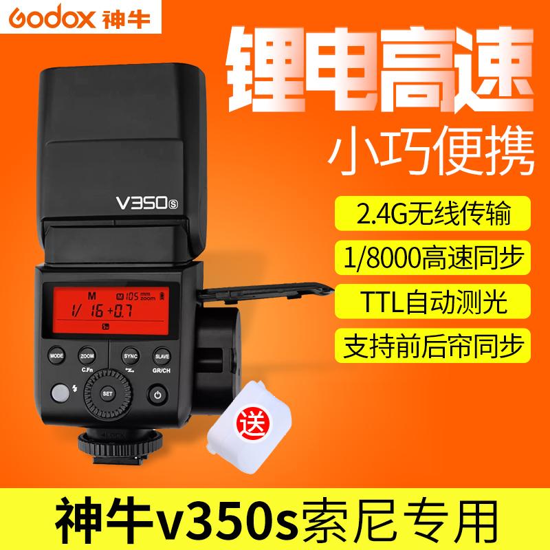 神牛v350s闪光灯索尼微单sony锂电机顶灯单反相机热靴外置a7m2单反相机机顶佳能尼康富士外置便携热靴灯外接