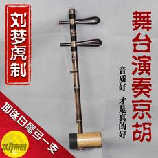 Джунху Высокая-класс цзинху инструмент Лю menghu