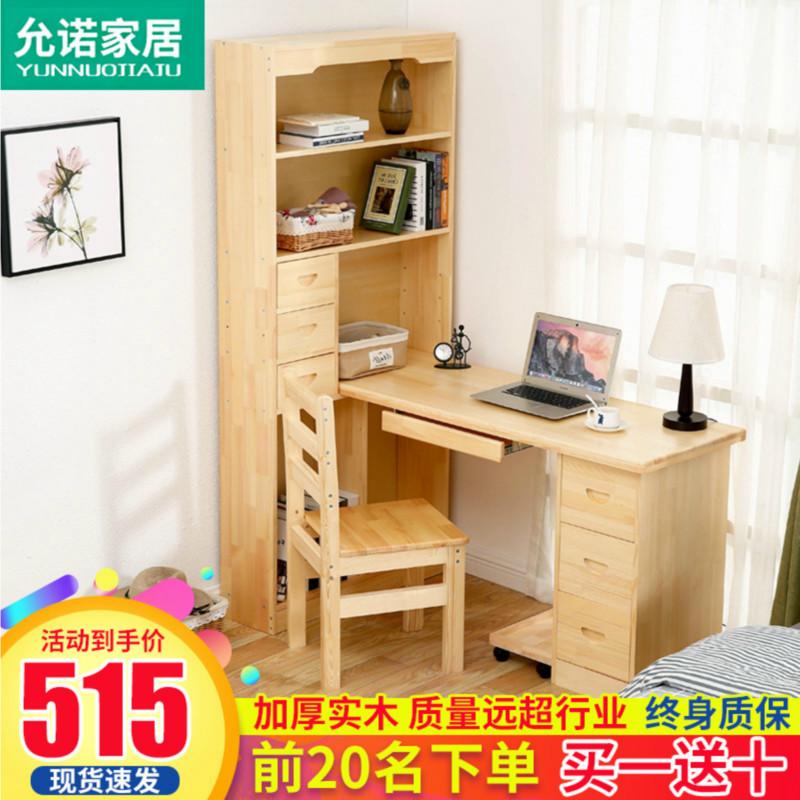 实木电脑桌转角书桌书柜学生组合简约电脑台式桌家用儿童学习桌椅