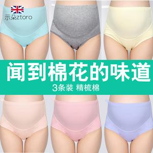 3条装 可调节腰 全棉孕妇内裤怀孕期高腰托腹透气内衣纯棉短裤