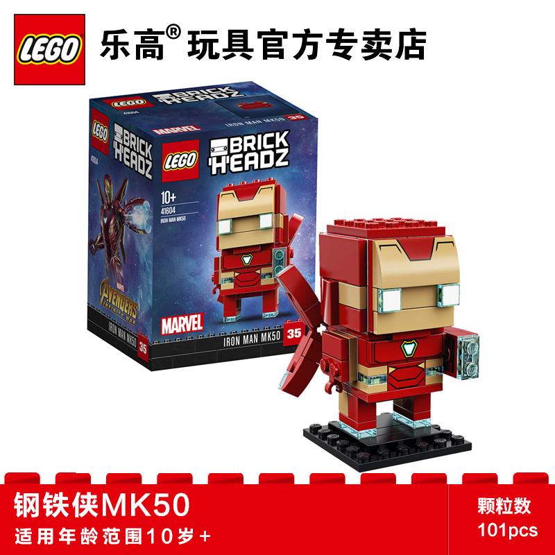 4月新品LEGO乐高方头仔系列 41604 钢铁侠MK50 积木玩具