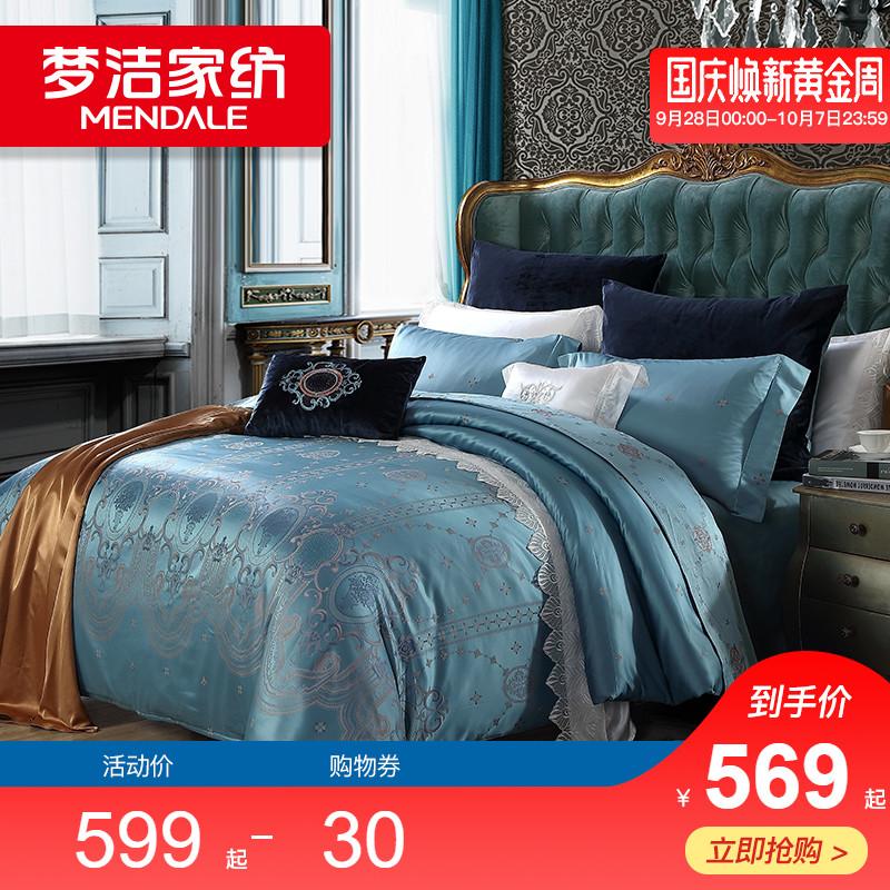 梦洁家纺提花八件套欧美风被套床单秋季床上用品套件简爱巴洛克