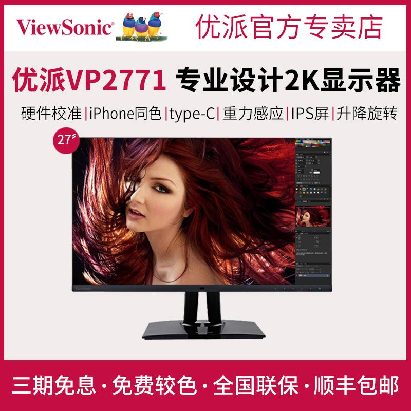 优派VP2771 27英寸2K专业设计较色绘图摄影印刷IPS屏type-c显示器