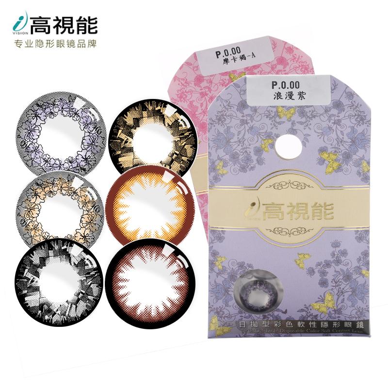 高视能2片装日抛美瞳混血紫色大小直径带有度数14.2近视隐形眼镜