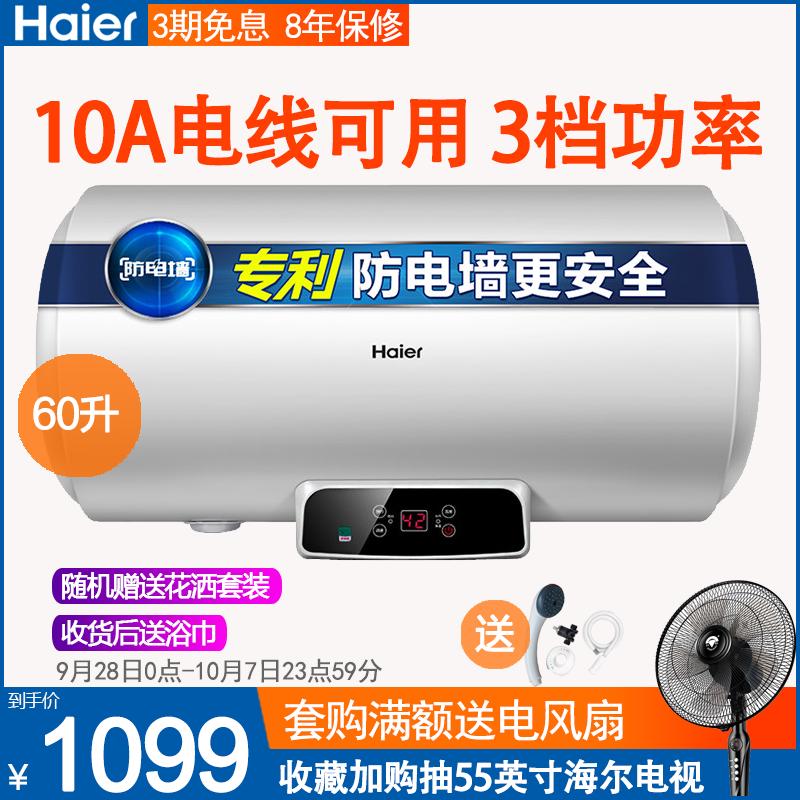 Haier-海尔 EC6002-Q6 60升电热水器家用小型储水式卫生间洗澡器