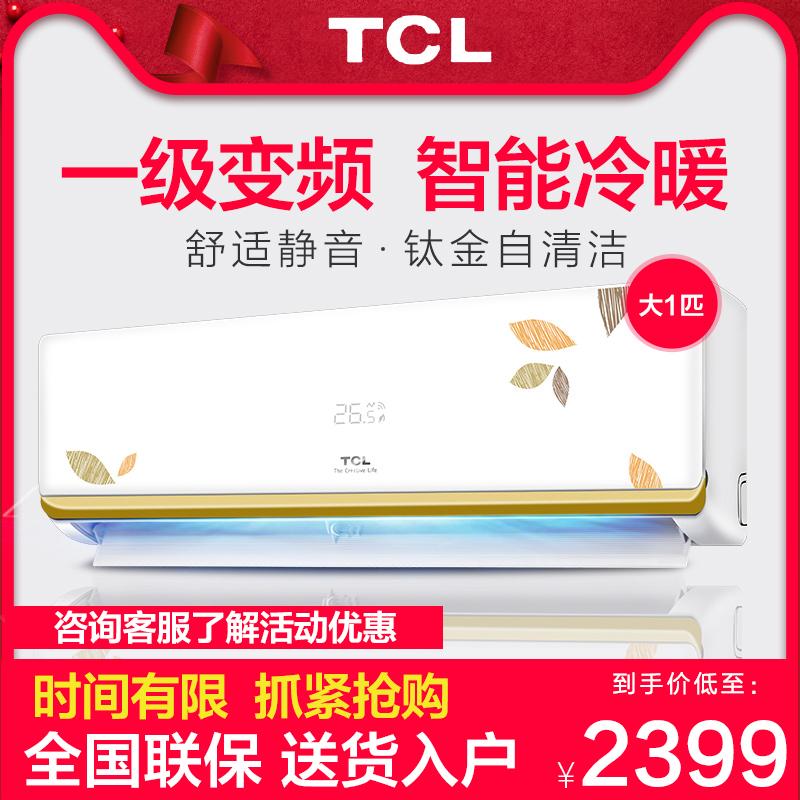 TCL官方大一匹一级能效节能冷暖变频空调挂机官方旗舰店26HF11p