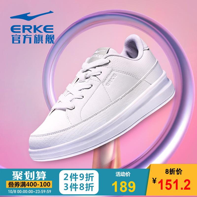 鸿星尔克女鞋小白鞋运动鞋女2018秋季新款厚底休闲滑板鞋白色板鞋