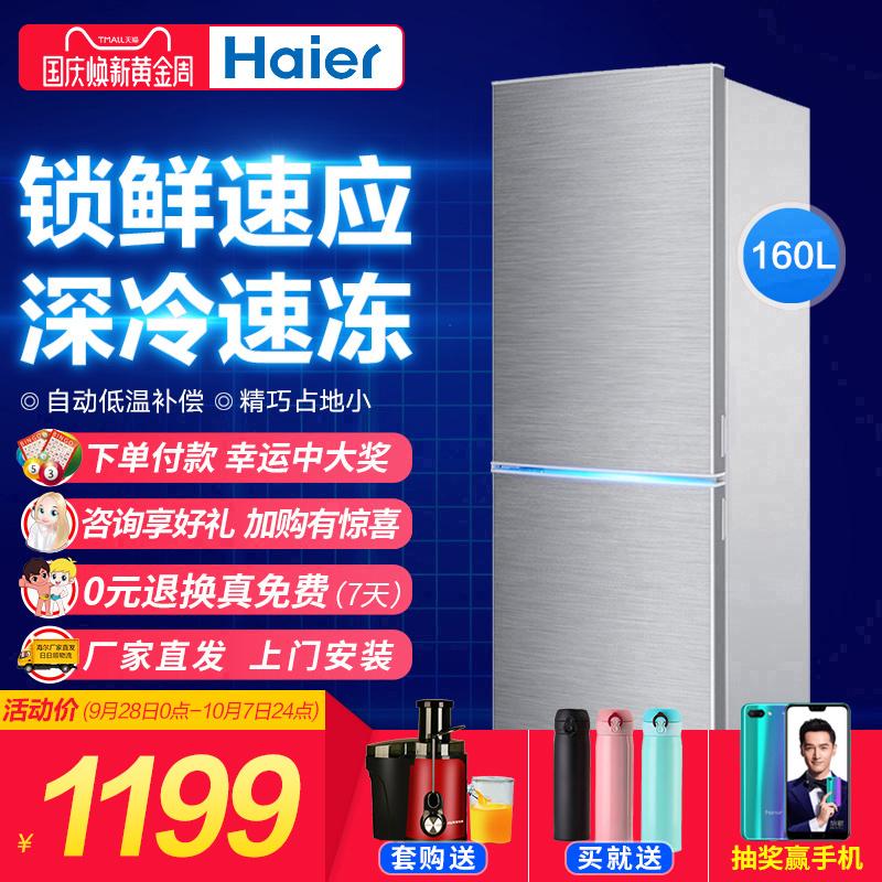 Haier-海尔 BCD-160TMPQ 160升家用两双开门冷藏冷冻电冰箱