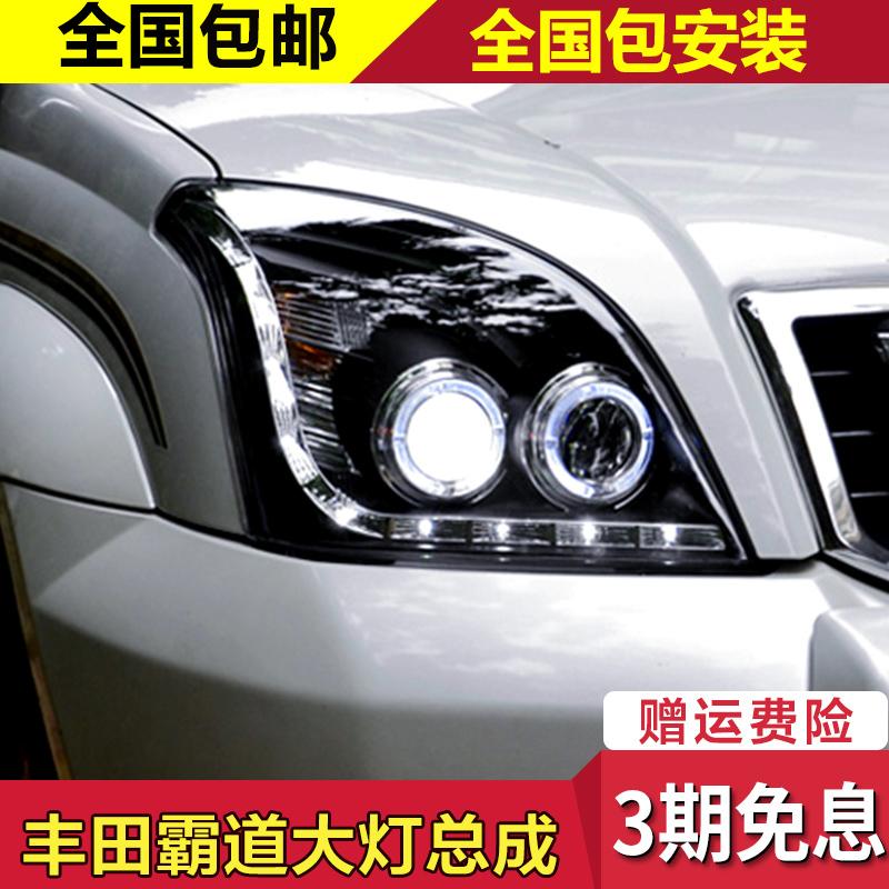 03-09款丰田老霸道大灯总成 普拉多2700-4000改装氙气LED天使眼