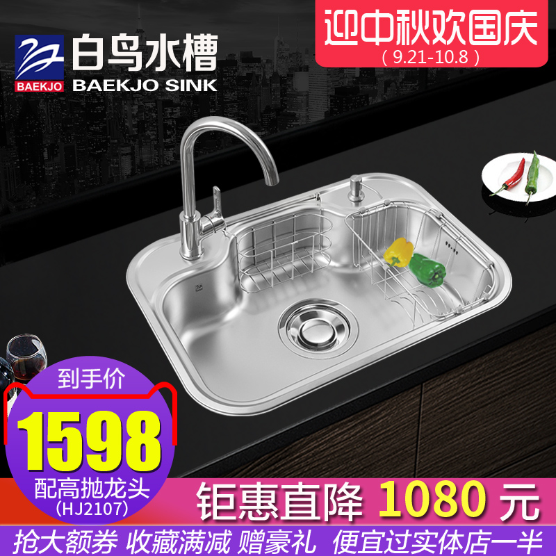 韩国白鸟不锈钢水槽单槽带龙头套餐洗碗水池水槽厨房洗菜盆DS740