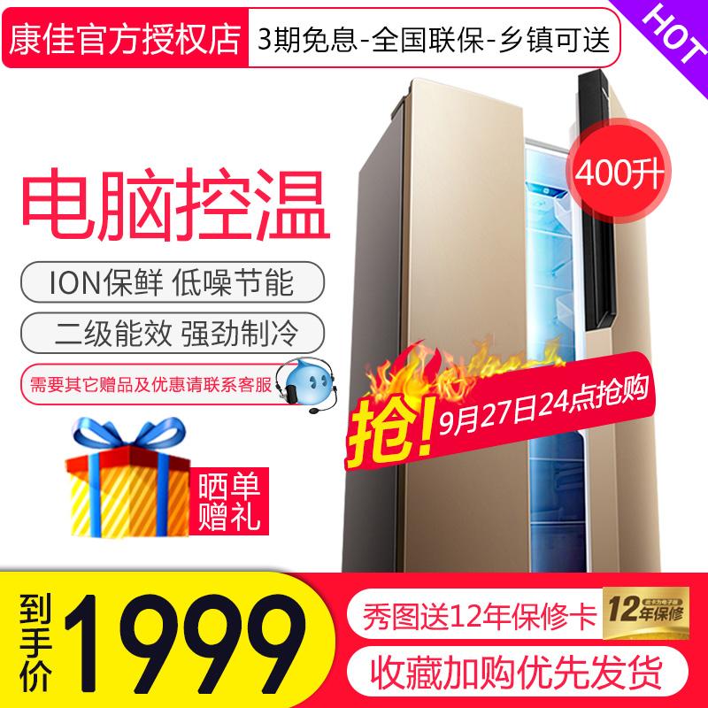 Konka-康佳 BCD-400EGX5S四门冰箱双门家用多门电冰箱十字对开门