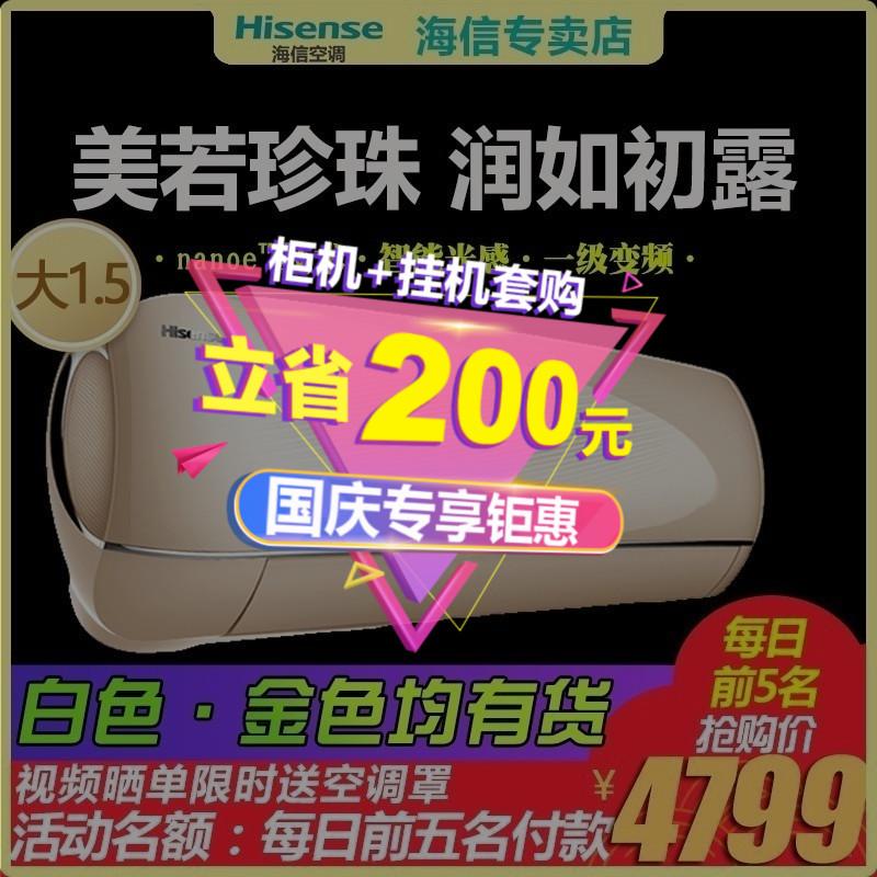 Hisense-海信 KFR-35GW-A8Q100N-A1(1P41)大1.5匹壁挂式 女神空调