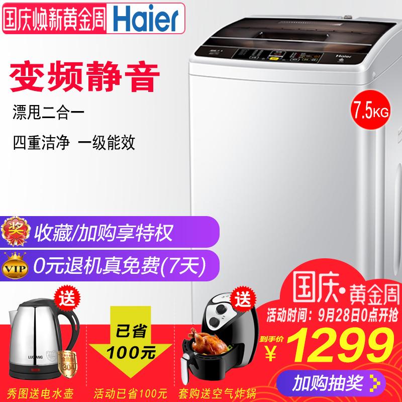 Haier-海尔 EB75BM29 7.5公斤家用全自动直驱变频波轮洗衣机新款