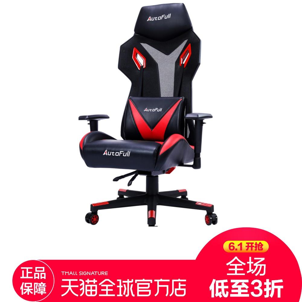 AutoFull-傲风英雄传说透气网布电竞椅游戏椅AF046