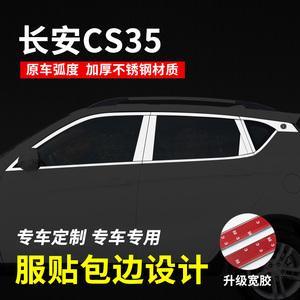 长安CS35/CS75/CS55/CS15/车窗饰条改装配件专用装饰亮条