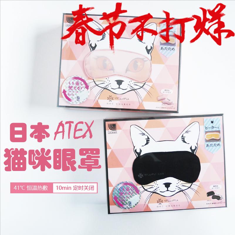 日本版ATEX猫咪眼罩kx-511加热眼罩去黑眼圈保护眼睛熊本热敷眼罩