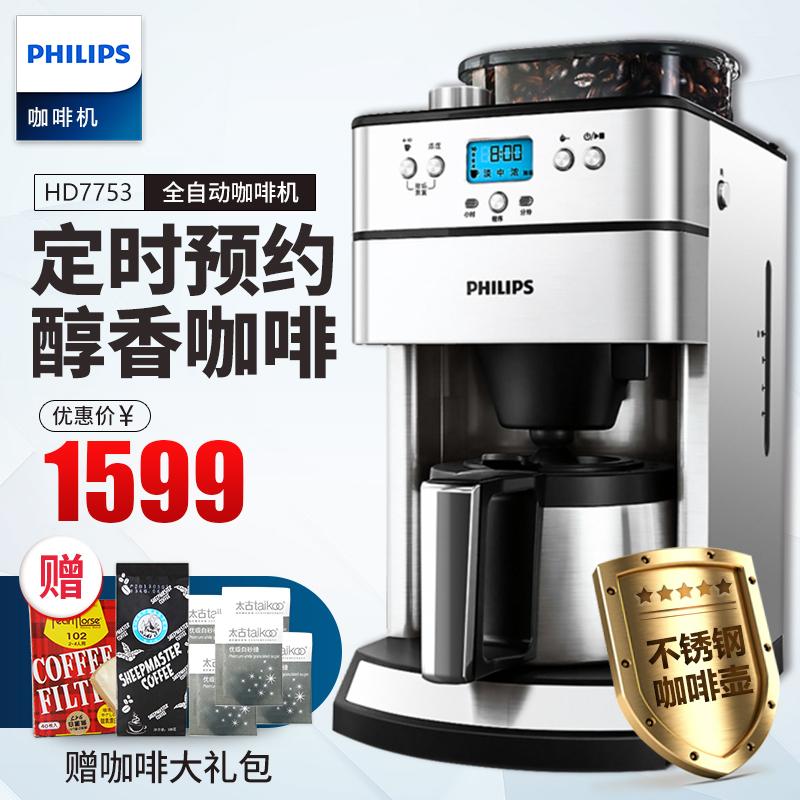 飞利浦 HD7753全自动美式家用咖啡机豆粉两用商用一体机