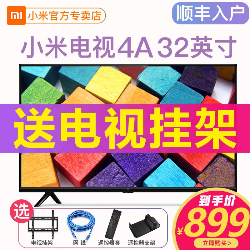 Xiaomi-小米 小米电视4A 32英寸网络智能高清液晶平板电视机40 42