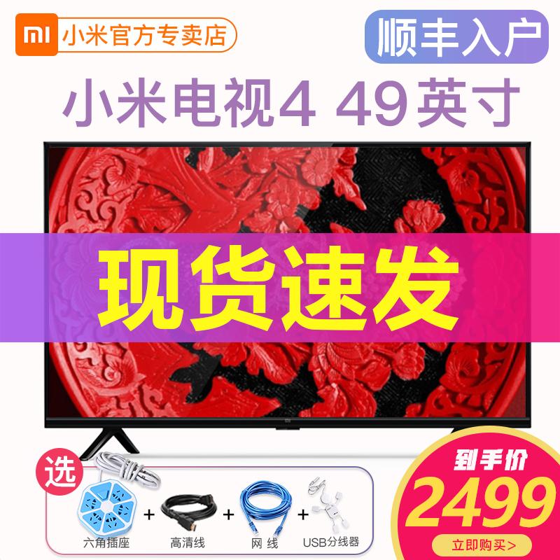 Xiaomi-小米 小米电视4 49英寸4k超高清超薄智能液晶平板电视机50