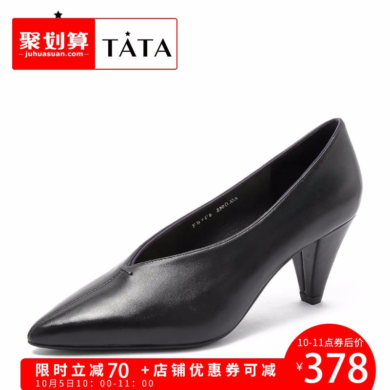 Tata-他她2018秋新专柜同款锥形跟尖头奶奶鞋高跟女单鞋FB7F6CQ8