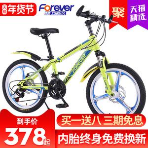 上海永久山地车自行车20寸21变速中学生越野男女儿童单车大童赛车