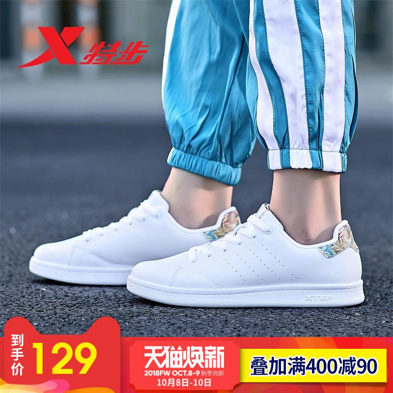 特步男鞋板鞋男秋季2018新款小白鞋休闲鞋经典滑板鞋潮流时尚