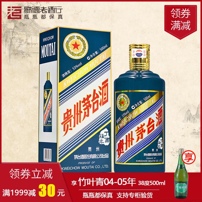 歌德老酒 53度丁酉鸡年生肖纪念酒贵州茅台酒500ml酱香型国产白酒