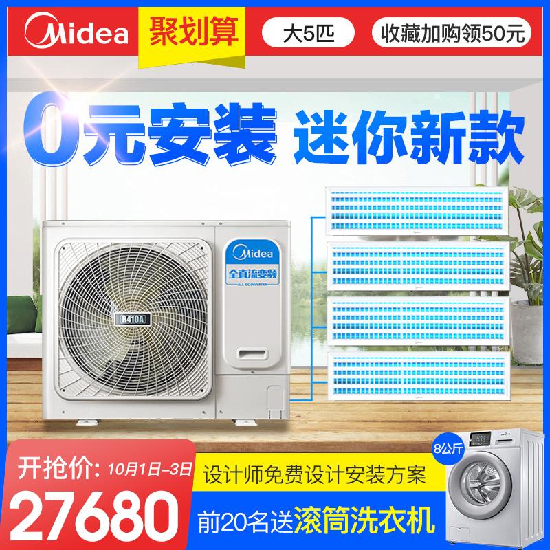 Midea-美的MDS-H120W(E1)大5匹-P一拖四变频中央空调家用风管机