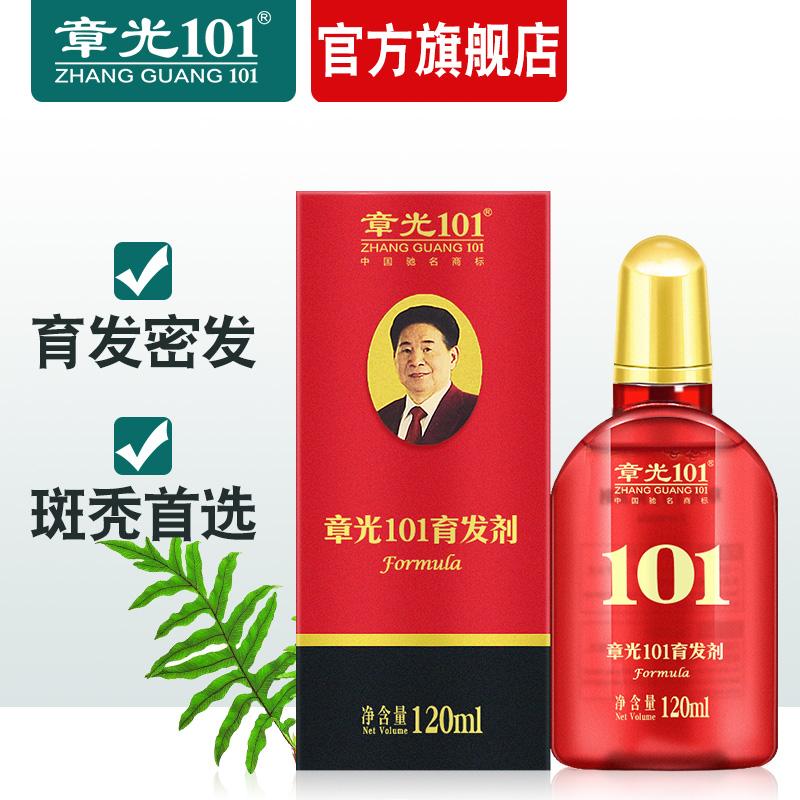 章光101 育发液斑秃生发液增发密发剂男士女士头发增长液