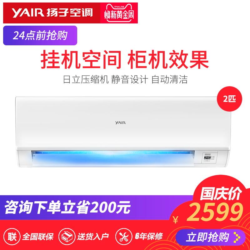 扬子-Yair KFRd-50GW-(50Y0001)a-E3(B) 2匹家用壁挂式空调大挂机