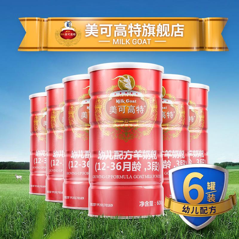 美可高特宝宝奶粉1-3周岁羊奶粉红罐3段幼儿羊奶粉600g*6罐