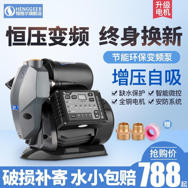 家用全自动静音变频泵自来水热水器增压泵恒压自吸泵220V抽水泵