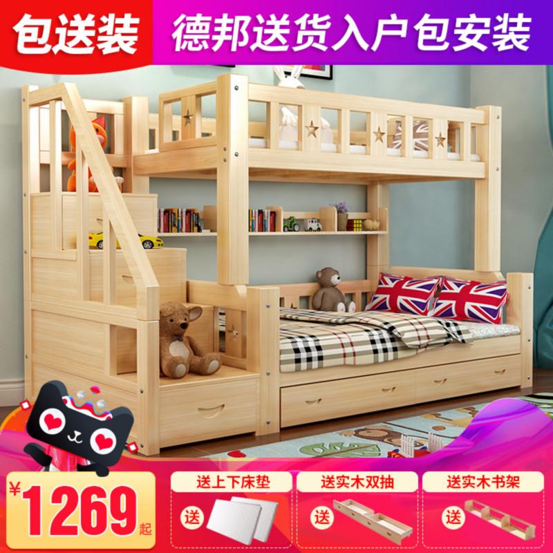 全实木高低床双层床儿童床上下床成人母子床多功能男孩子母床实木