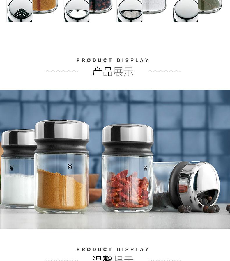【直营】德国wmf进口福腾宝玻璃调味瓶4件套盐瓶花椒胡椒瓶调料瓶