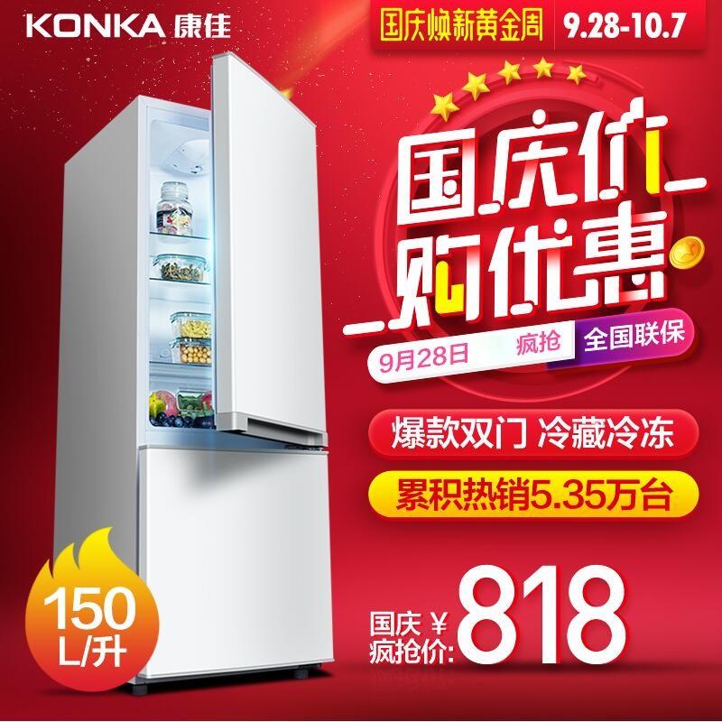 Konka-康佳 BCD-150GB2SU小冰箱双门家用节能冰箱小型双开门白色