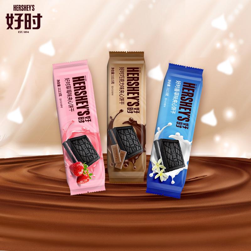 好时巧克力夹心饼干多口味112g独立小包休息零食办公室充饥饼干