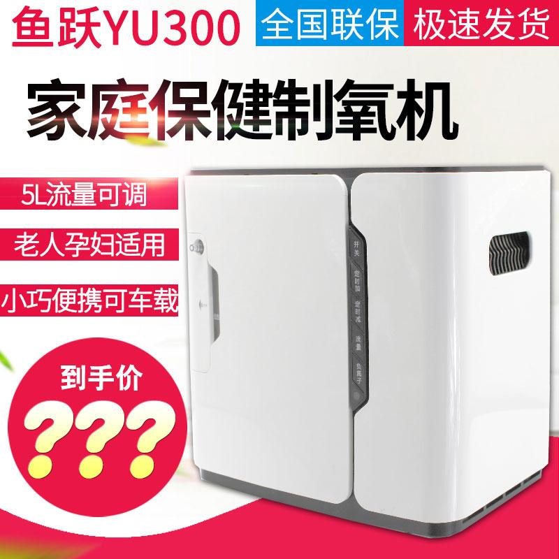 鱼跃制氧机YU300 老人吸氧机便携家用孕妇保健型氧气机5L可调9F-1