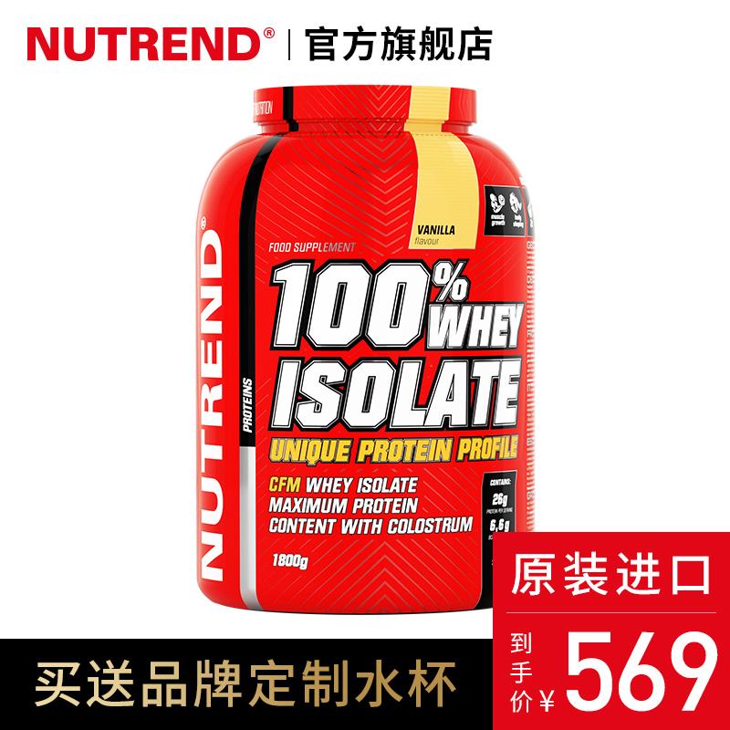 Nutrend 诺特兰德分离乳清蛋白粉 蛋白增肌粉健身健肌粉4磅进口