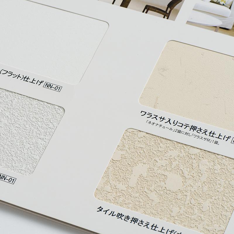 新自然色板样册 硅藻泥 日本原装进口 除甲醛 净化空气
