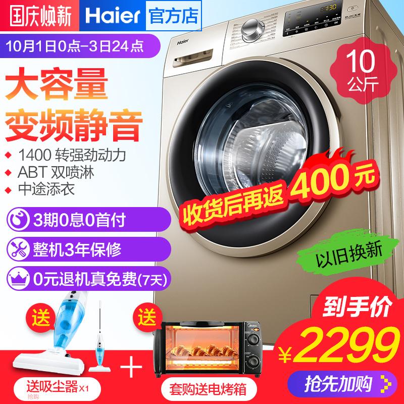 Haier-海尔 EG10014B39GU1 10kg智能变频滚筒全自动海尔洗衣机