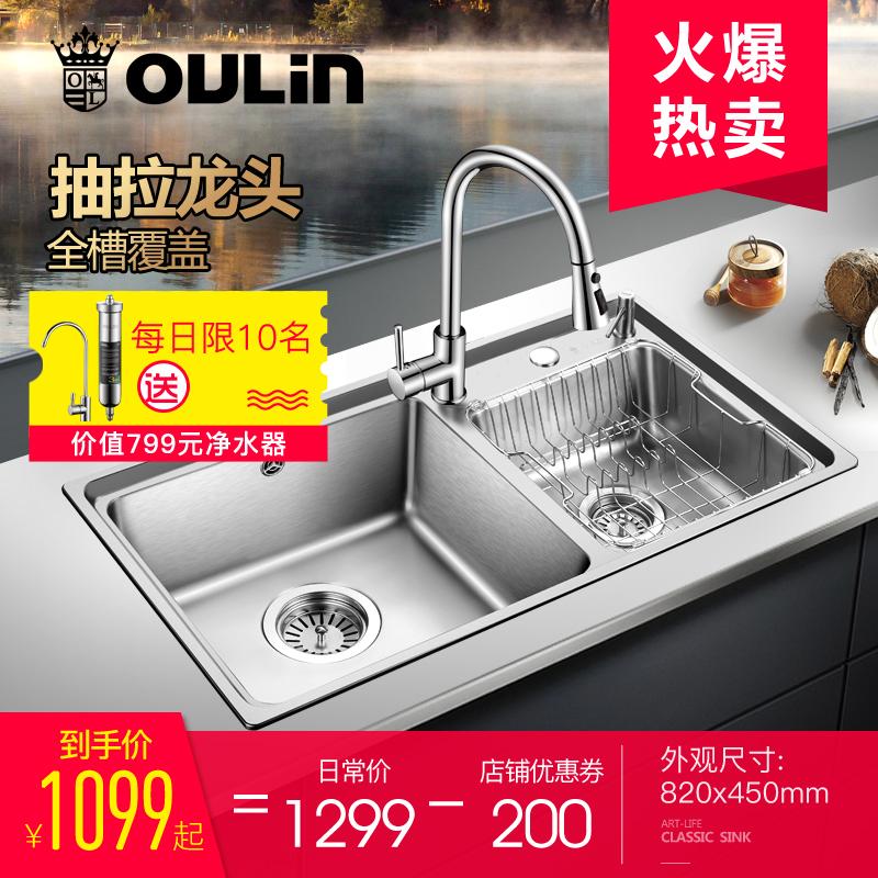 欧琳不锈钢水槽双槽套餐 抽拉龙头仿手工水槽方槽 厨房洗菜盆加厚