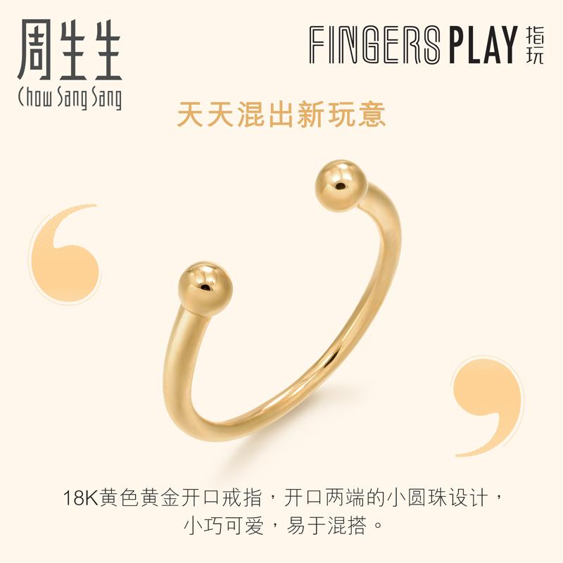 周生生18K黄金K金Fingers Play「指玩」戒指88376R18KY定价