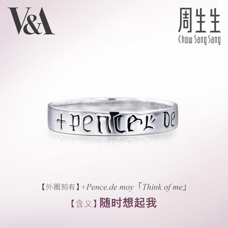 周生生V&A博物馆系列Pt950铂金戒指白金戒指男女对戒款38095R