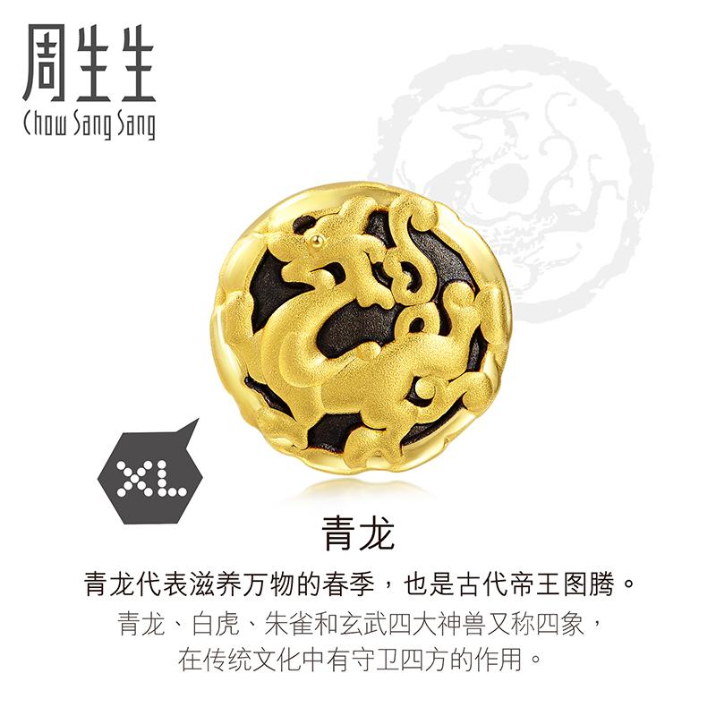 周生生黄金足金Charme串珠系列青龙转运珠89683C定价