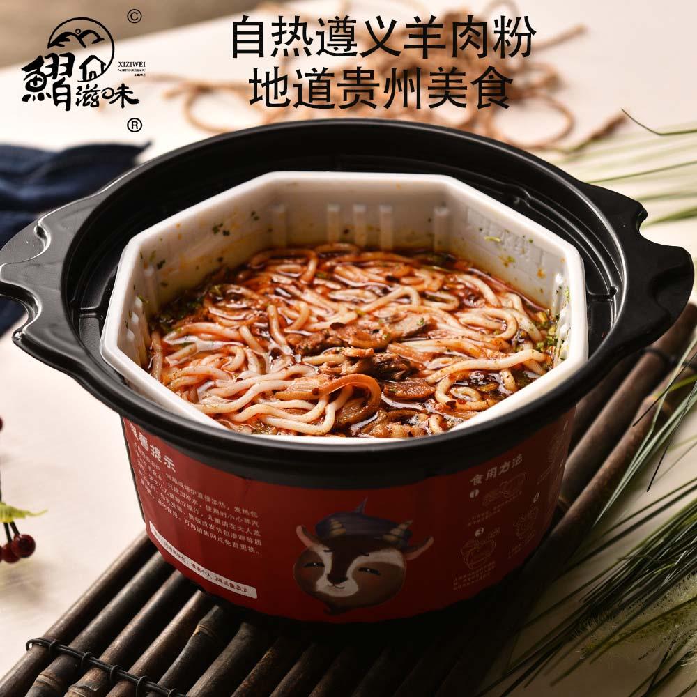 习滋味贵州特产黔北麻羊遵义羊肉粉大分量自加热小吃速食米粉米线