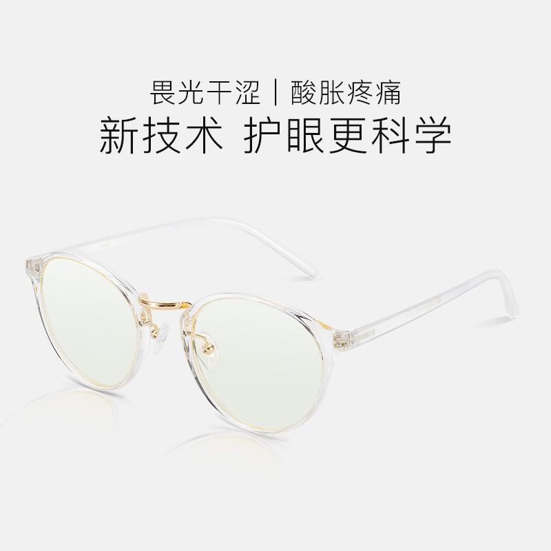 QRIC防辐射抗蓝光护目女看电脑玩手机保护眼睛的眼镜男护眼Q白45