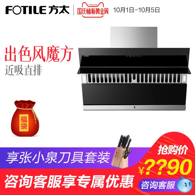 Fotile-方太 CXW-200-JQ08TS-H侧吸式抽油烟机壁挂式吸油烟机家用
