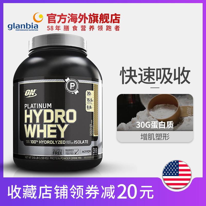 ON蛋白粉原欧普特蒙白金水解乳清蛋白粉分离增肌奥普帝蒙3.5磅