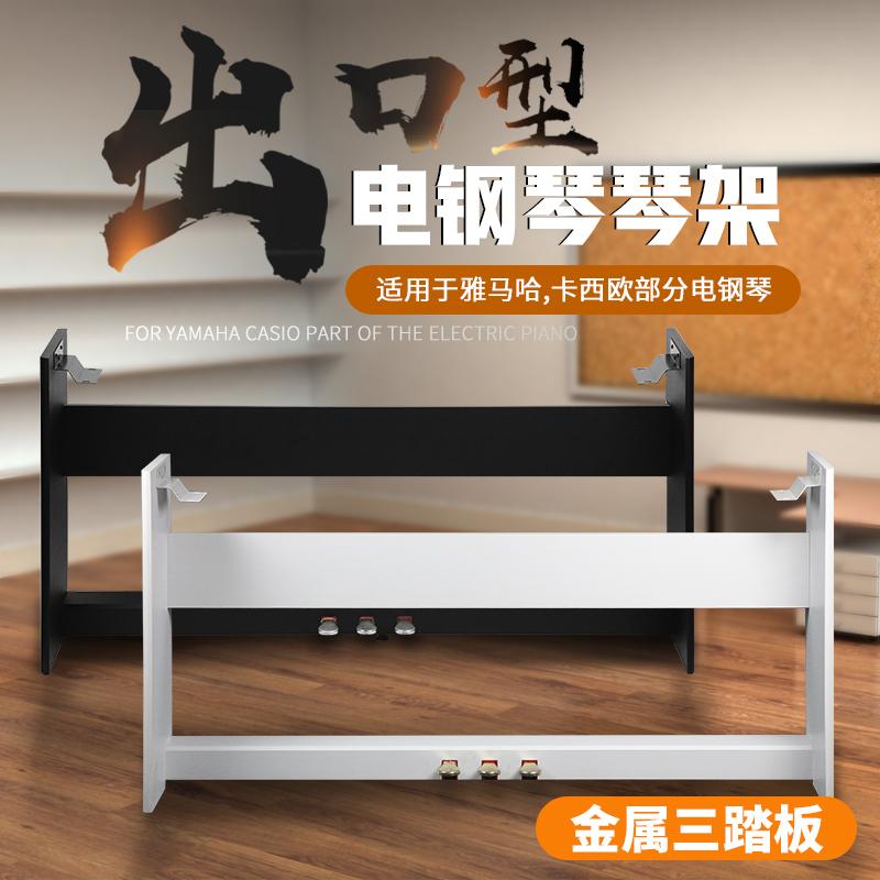 电钢琴木架三踏板雅马哈p48 p105 p115 p125卡西欧px150px160罗兰