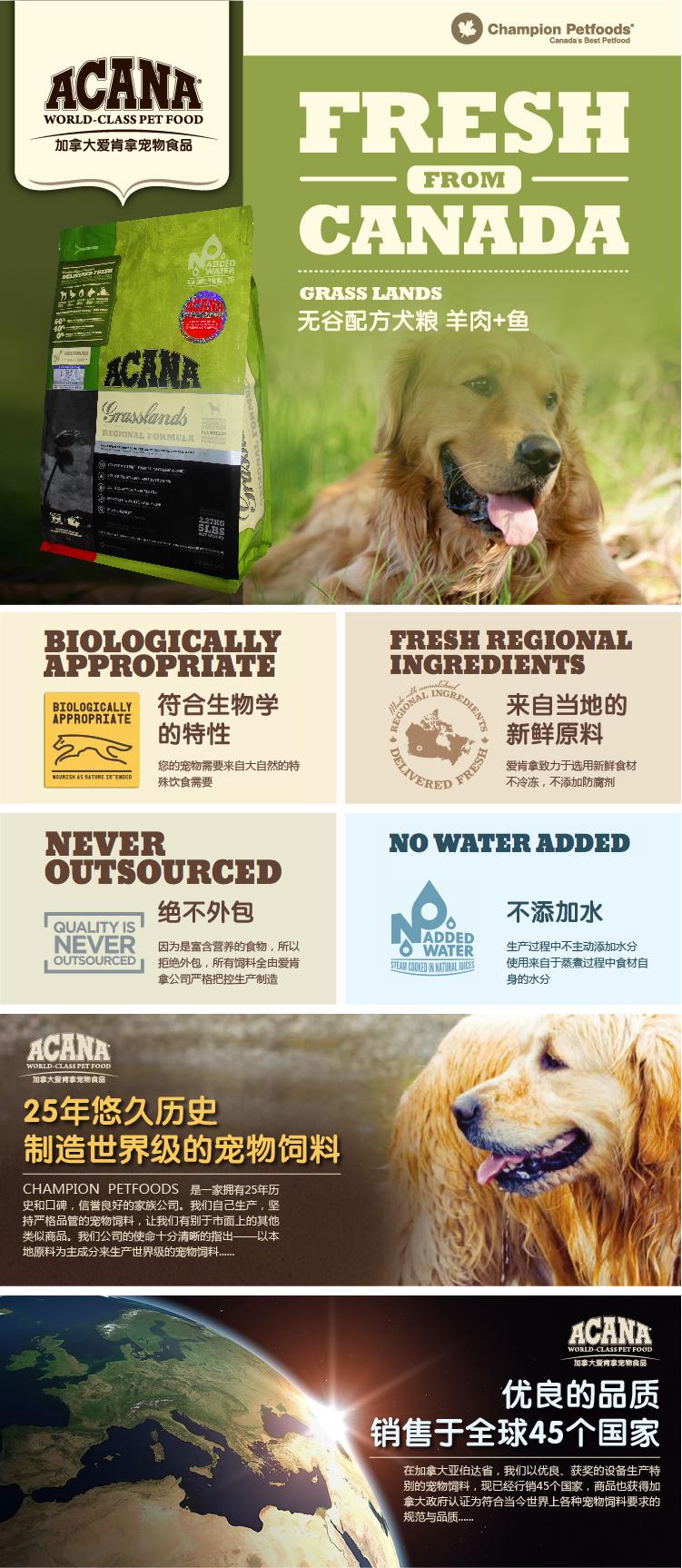 【包邮】加拿大acana爱肯拿 无谷羊肉鱼 全犬粮 13kg